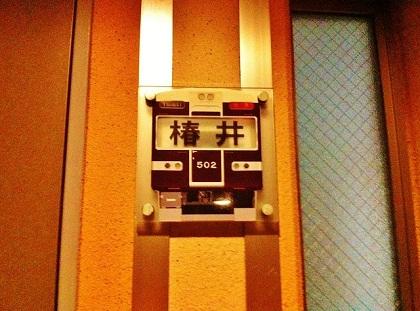 阪急6300系・デザイン表札