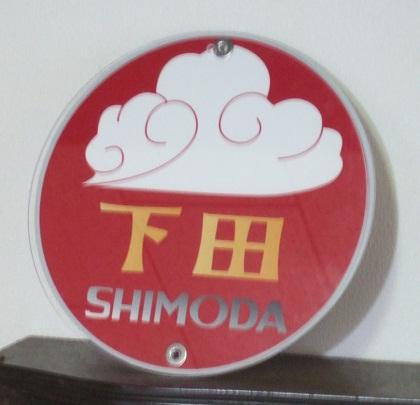 特急出雲デザイン表札
