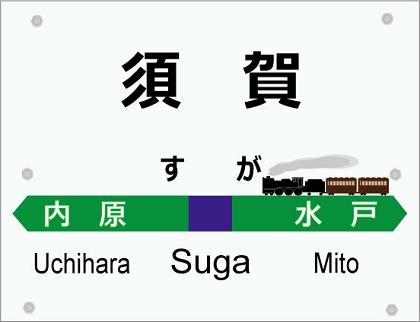 駅名標Eデザイン表札
