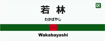 駅名標シンプル・デザイン表札