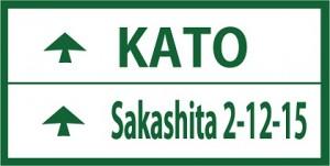 道路標識型表札・反転