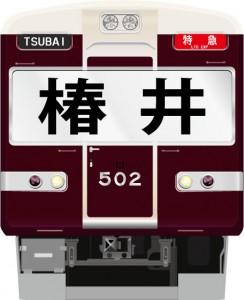 椿井様阪急-1