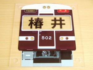 阪急電車表札完成間近