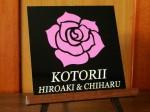 ピンクのバラ・デザイン表札