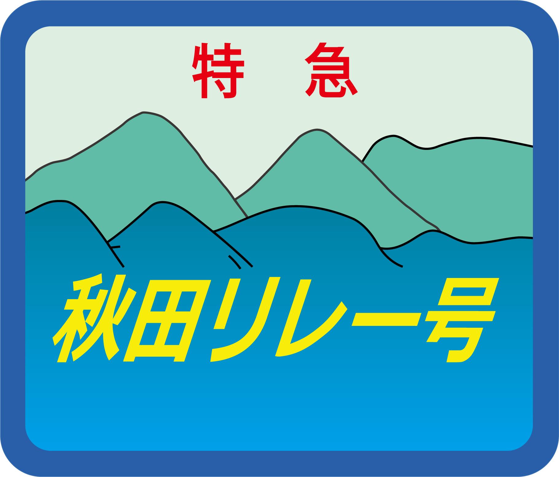 特急秋田リレー号HM