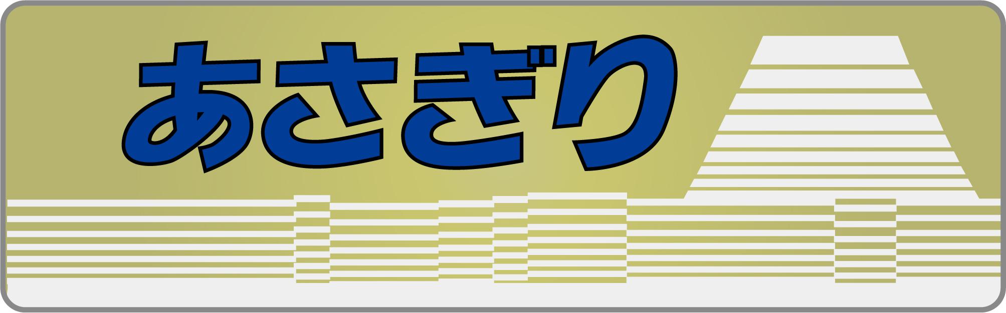371系特急あさぎりHM
