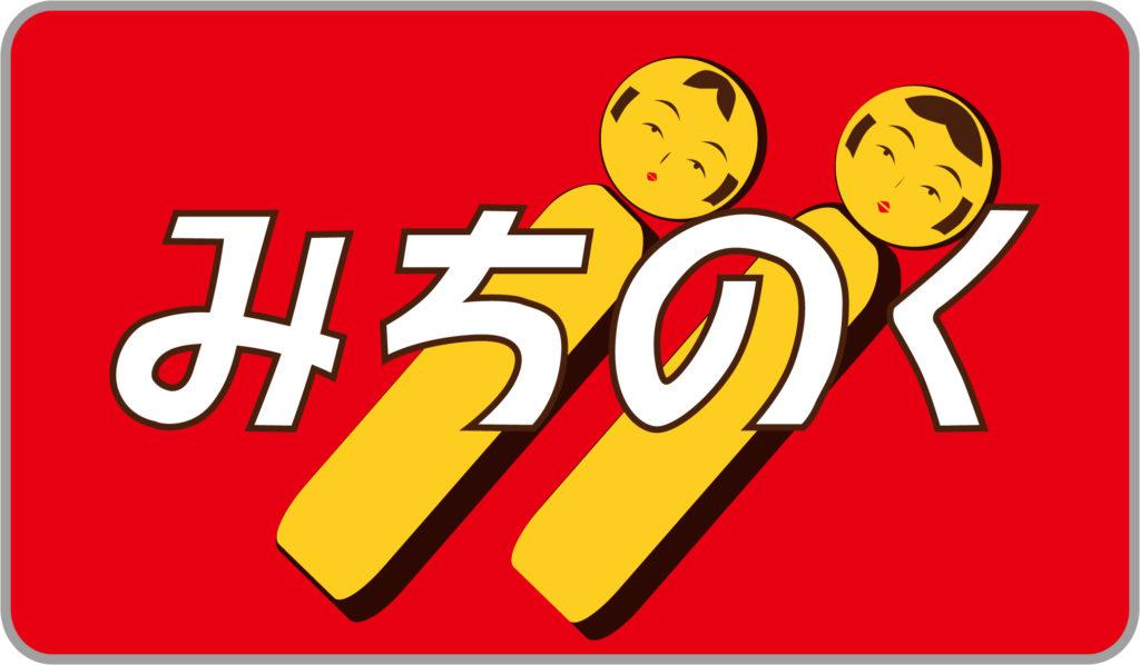 583系特急みちのく号HM