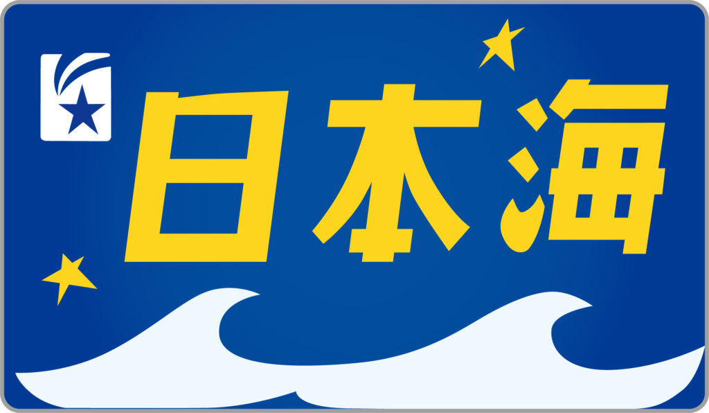 583系臨時寝台特急日本海HM