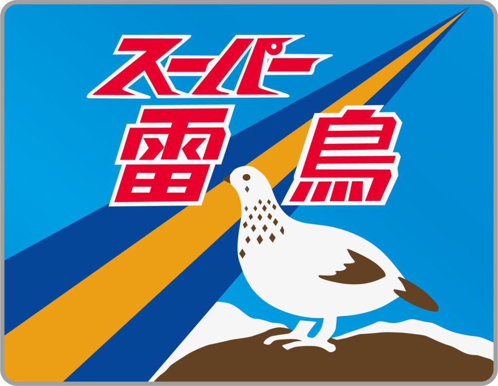 特急スーパー雷鳥号HM