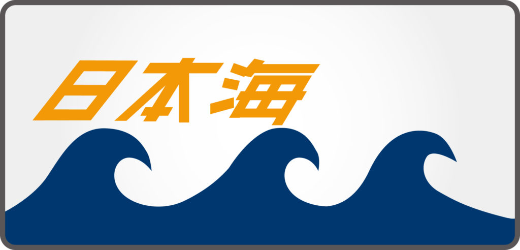 ナハネフ23用臨時寝台特急日本海テールマーク