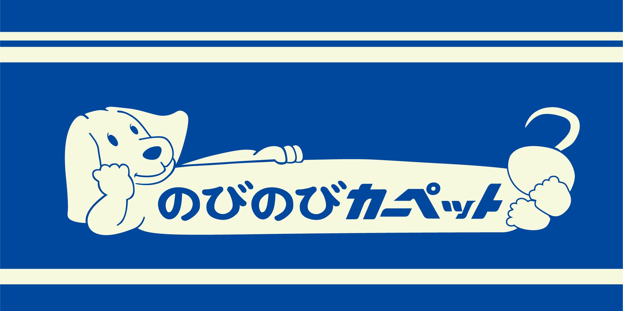 のびのびカーペットカーのロゴマーク