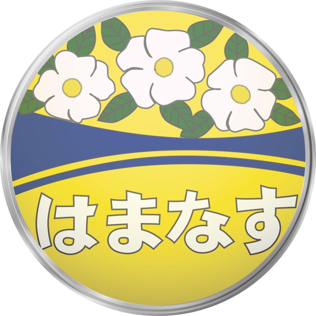 急行はまなす号(白い花)ヘッドマーク