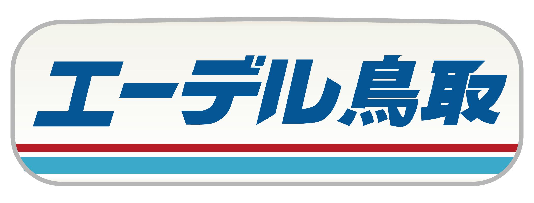特急エーデル鳥取号ヘッドマーク