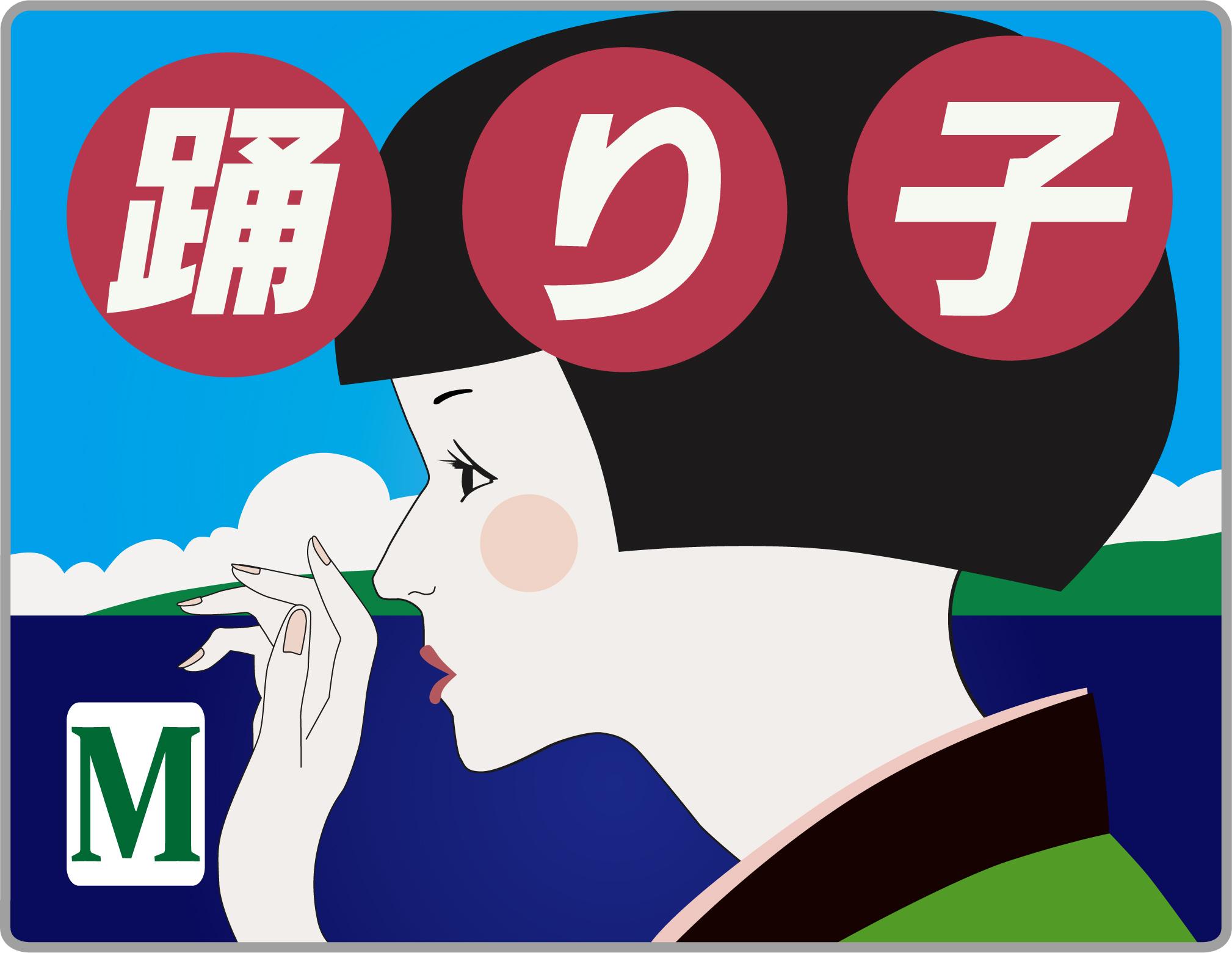 特急モントレー踊り子号HM
