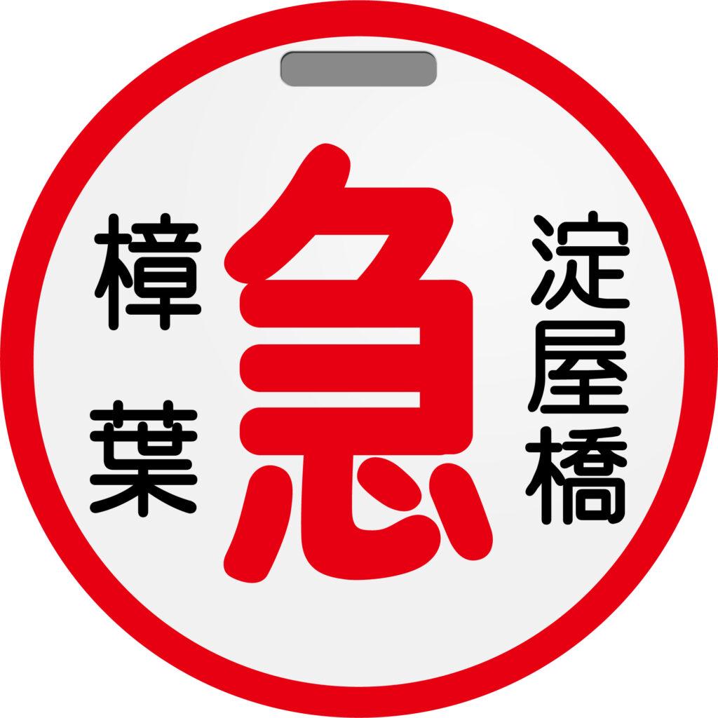 京阪電車「淀屋橋~樟葉」急行ヘッドマーク