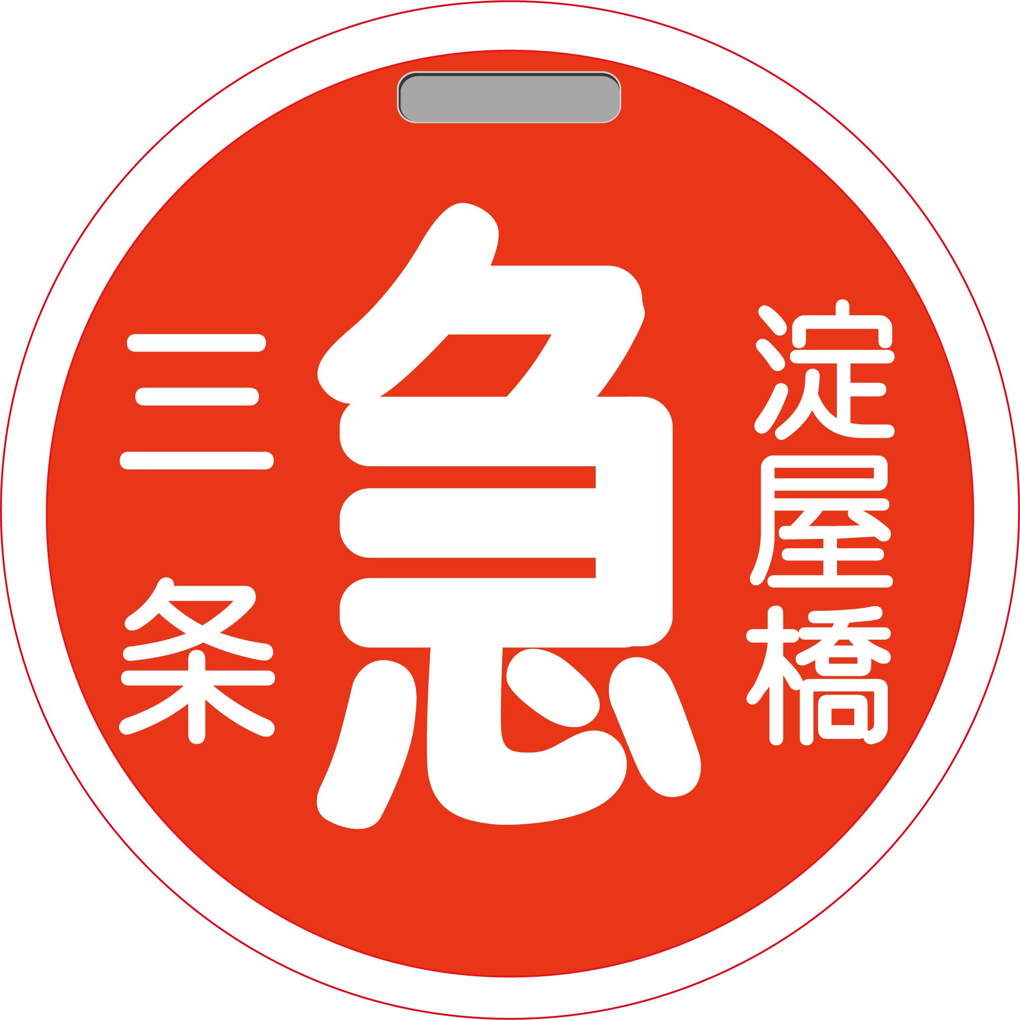 京阪電車「淀屋橋~三条」急行ヘッドマーク