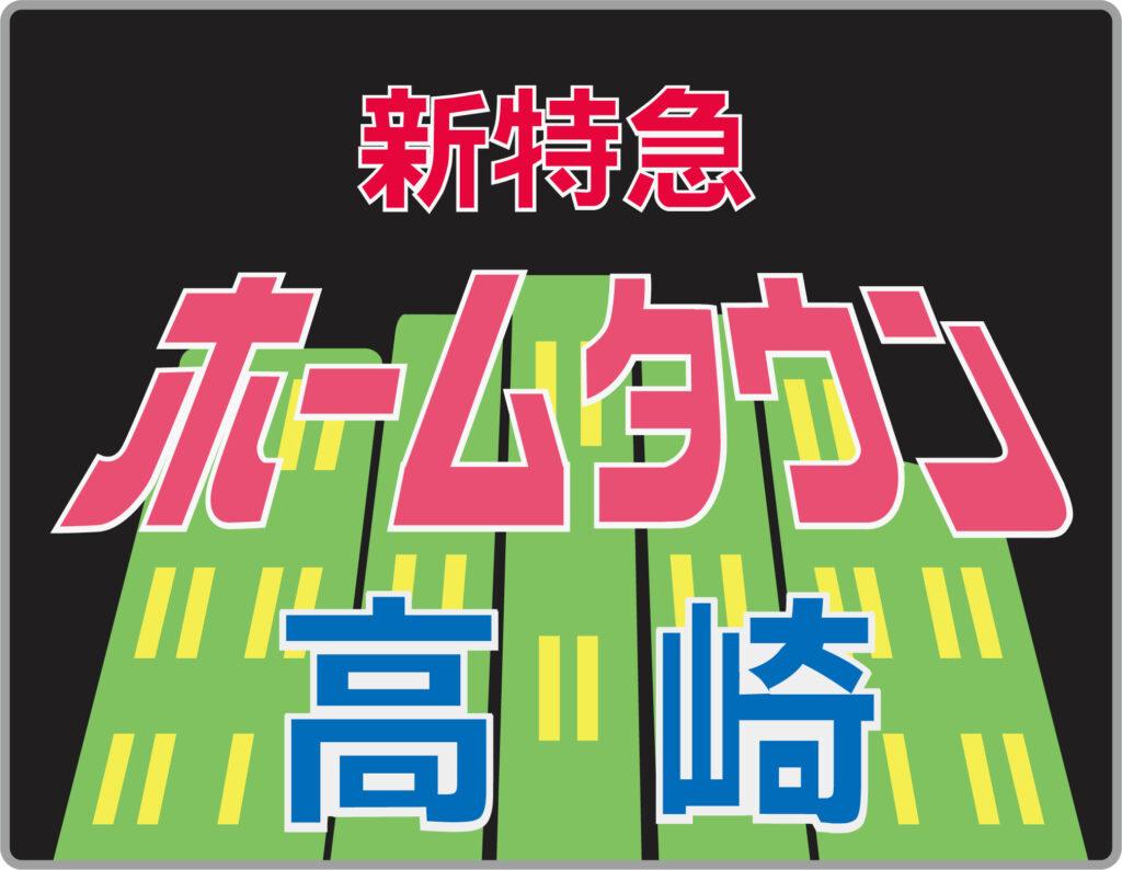新特急ホームタウン高崎(夜)