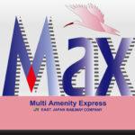 E1系MAXのロゴマーク