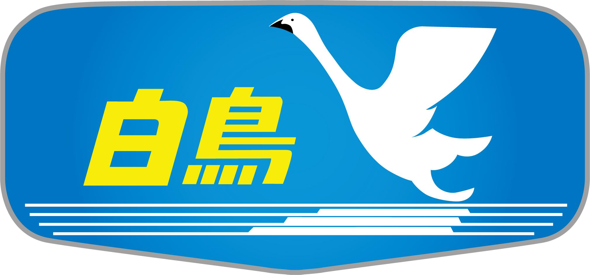 ボンネット型特急白鳥号のヘッドマーク