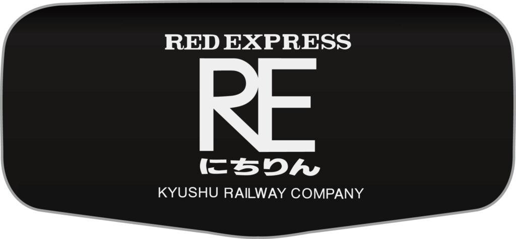 RED EXPRESS特急にちりん号のボンネットHM